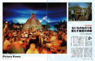 Newsweek Japan, August 5, 2009, on FAKE HOLIDAYS by Reiner Riedler