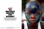 publication in Greece about Sudan by Giorgos Moutafis
