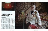 "Newsweek Japan, November 2012, about ""The Victory Day"" by Agnieszka Rayss."